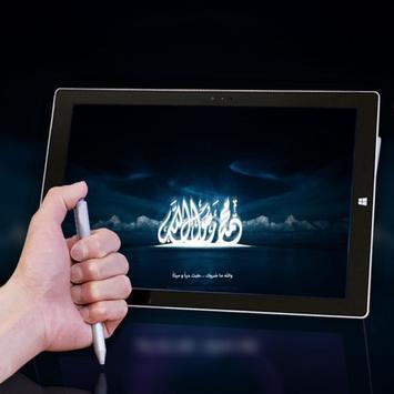Moslem Wallpaper apk screenshot