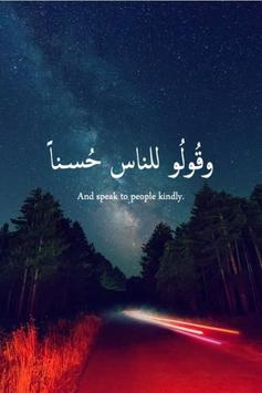 Gallery of Quran Quotes poster