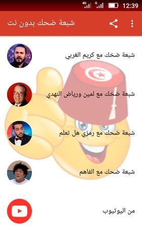 نكت مضحكة قصيرة تونسية