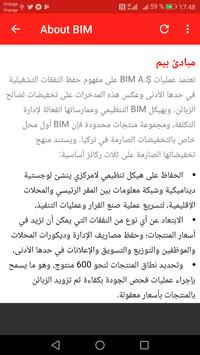 BIM Morocco screenshot 1