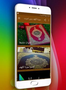 سورة الكهف بدون انترنت poster