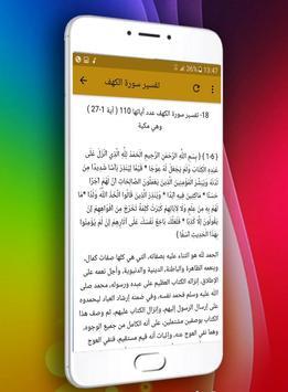 سورة الكهف بدون انترنت screenshot 2