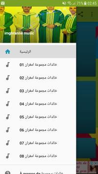 TÉLÉCHARGER IMGHRAN MP3 2011