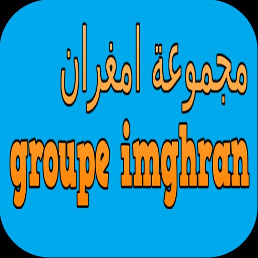 MP3 TÉLÉCHARGER IMGHRANE 2009