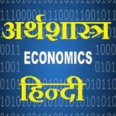 Economics hindi - अर्थशास्त्र icon