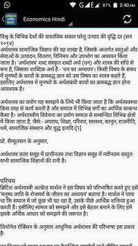 Economics hindi - अर्थशास्त्र poster