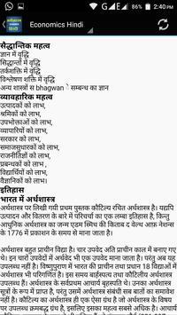 Economics hindi - अर्थशास्त्र screenshot 1