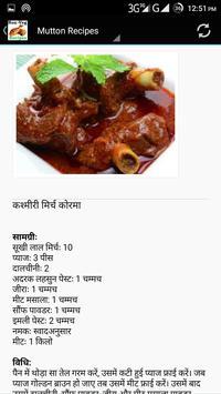 Non veg recipes in hindi apk download free lifestyle app for non veg recipes in hindi apk screenshot forumfinder Choice Image