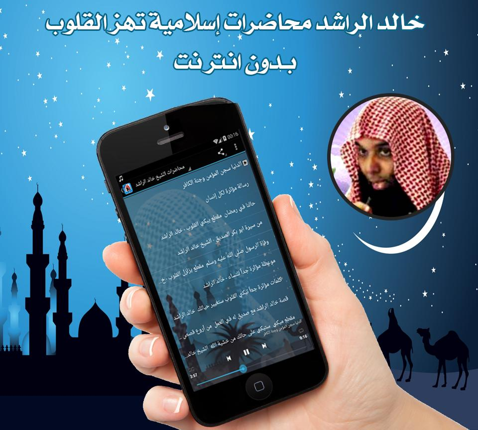 KHALED MP3 GRATUIT TÉLÉCHARGER AL RASHED