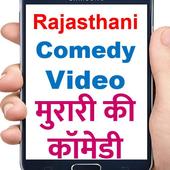 Rajasthani Tube राजस्थानी कॉमेडी विडियो icon