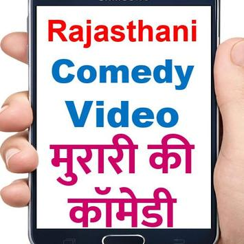 Rajasthani Tube राजस्थानी कॉमेडी विडियो poster