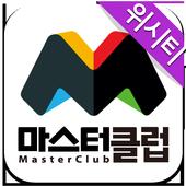 튼튼영어마스터클럽 위시티어학원 icon