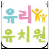 유리유치원 (중랑구 중화1동) icon