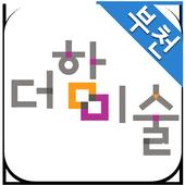 더함미술 부천연구소 icon