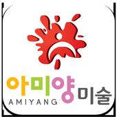 아미양미술 icon