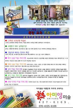 아미양미술 poster