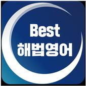 관저베스트 해법영어 icon