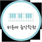 비욘세음악학원(평촌, 관양동) icon