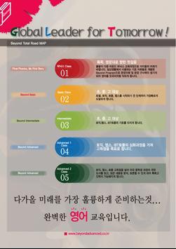연세국제어학원 poster