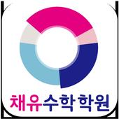 채유수학학원 icon