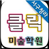 클릭미술 서구청라 icon