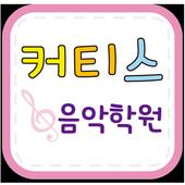커티스음악학원 icon