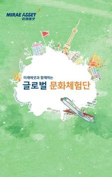 글로벌 문화체험단(미래에셋) poster