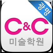 광명씨앤씨미술학원 icon