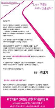 광명씨앤씨미술학원 apk screenshot