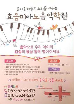 효음피아노 poster