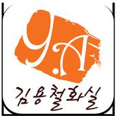 김용철화실 icon