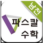 남천파스칼수학 icon
