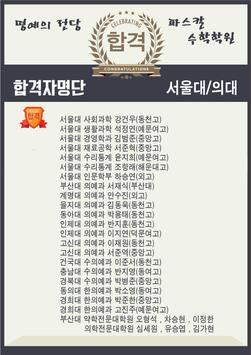 남천파스칼수학 screenshot 3