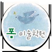 폼미술학원 icon