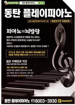 플레이피아노(동탄) poster