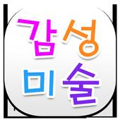 감성미술 icon