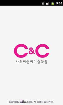 김포사우씨앤씨미술학원 poster