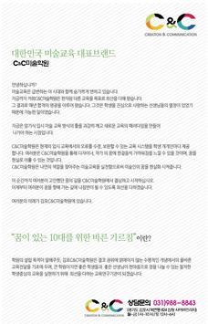 김포사우씨앤씨미술학원 apk screenshot