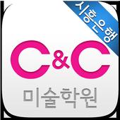 시흥은행씨앤씨 icon