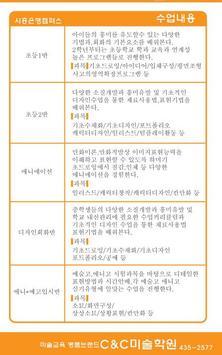 시흥은행씨앤씨 apk screenshot