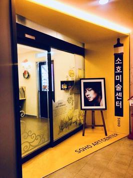 소호미술원 poster