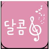 달콤한음악학원 icon