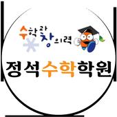정석수학학원 icon