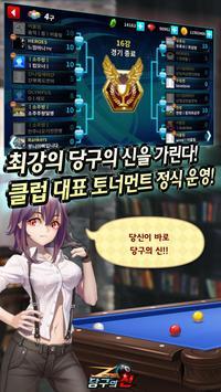 당구의 신 poster