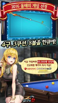 당구의 신 apk screenshot