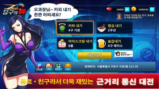 당구의 신-베타테스트 apk screenshot