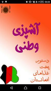 غذاهای افغانی poster