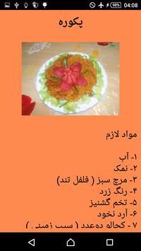 غذاهای افغانی apk screenshot