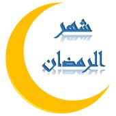 Ramadan daily prays icon