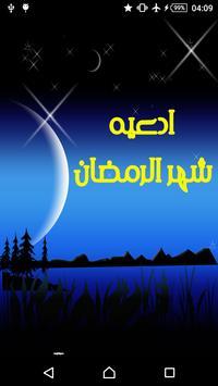 Ramadan daily prays poster